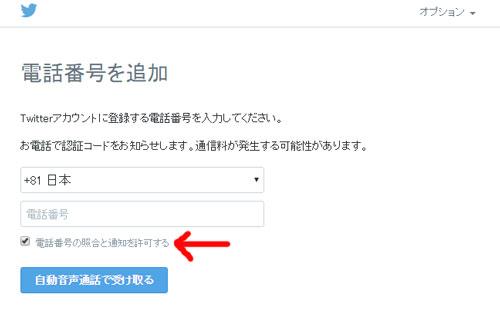 ツイッターの電話番号入力要求画面